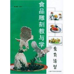 birds styling / food sculpture of teaching and learning [Paperback](Chinese Edition): ZHANG WEI XIN
