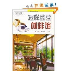 how to run coffee shop [Paperback](Chinese Edition): LI WEN FANG