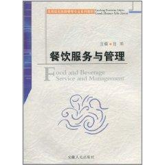 catering services and Management [Paperback](Chinese Edition): BEN SHE.YI MING