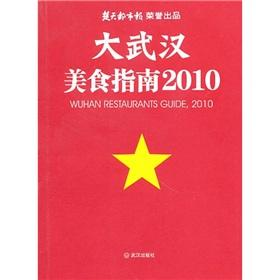 large Wuhan Food Guide 2010 [paperback](Chinese Edition): BEN SHE.YI MING