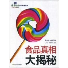 Food Truth Big Secret [Paperback](Chinese Edition): AN BU SI