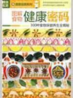 diagrams Food Health [Paperback](Chinese Edition): BEN SHE.YI MING