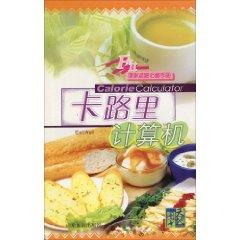 calories computer [Paperback](Chinese Edition): EatWell