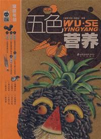 colored Nutrition [Paperback](Chinese Edition): BEN CONG SHU BIAN WEI HUI