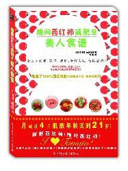 evening tomatoes weight loss 2: recipes beauty [Paperback](Chinese Edition): TANG ZE MING