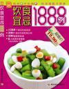 diet Taboo 1888 cases [Paperback](Chinese Edition): YIN SHI YI JI BIAN WEI HUI
