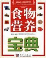food and nutrition Collection [Paperback](Chinese Edition): YANG YUE XIN
