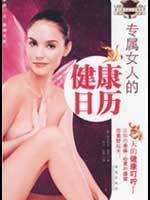 exclusive women s health calendar: 365 days of health Reminder ~ ~ [Paperback](Chinese Edition): ...