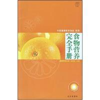 Complete Guide to Food and Nutrition [Paperback ](Chinese Edition): BEN SHE.YI MING