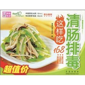 detoxifies and vegetables [Paperback](Chinese Edition): BEN SHE.YI MING