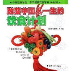 changing Chinese life diet plan [Paperback](Chinese Edition): YIN SHI YU JIAN KANG BIAN XIE ZU