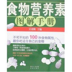 food nutrients diagrams Manual [Paperback](Chinese Edition): WU JIAN LONG