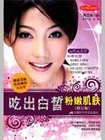 to get that white matte finish to the skin (Revised Edition) [Paperback](Chinese Edition): JIAN ZHI...