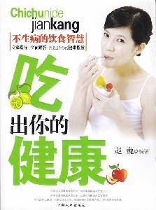 eat for your health [Paperback](Chinese Edition): ZHAO WEI