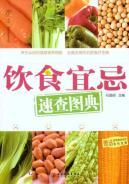 Diet Quick Taboo Illustrated (with flip charts) [Paperback](Chinese Edition): SHI JING MING