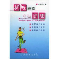 overcome obesity to health [Paperback](Chinese Edition): ZHAO XIAO BING