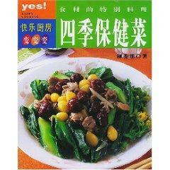 Four Seasons health food [Paperback](Chinese Edition): LIU XIU GUAI