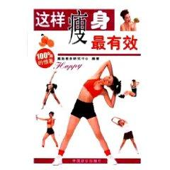 so that the most effective weight-loss [Paperback](Chinese Edition): DAI SI SHOU SHEN YAN JIU ZHONG...
