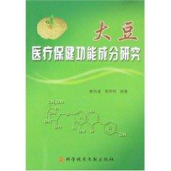 soybean functional component of health care [Paperback](Chinese: LI RONG HE