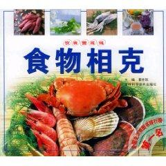 food relative to g (new) [Paperback](Chinese Edition): DONG SHI KAI
