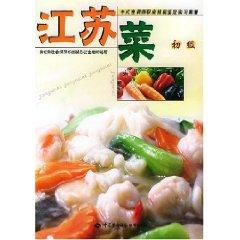 Jiangsu Cuisine: primary (with CD) [Paperback](Chinese Edition): BEN SHE.YI MING