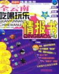 all eat. drink information Yunnan book [paperback](Chinese Edition): BEN SHE.YI MING