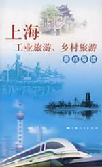 Shanghai Industrial Tourism Attractions Rural Tourism REVIEW [Paperback](Chinese Edition): SHANG ...