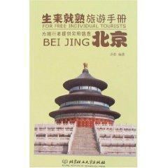 born cooked Travel Guide: Beijing [Paperback](Chinese Edition): QI XI