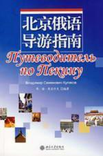 Beijing tour guide in Russian [Paperback](Chinese Edition): FU XIE KU LI KE FU