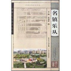 name of the town of music from the [Paperback](Chinese Edition): LI MEI