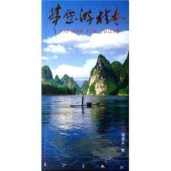 with your tour Guilin [Paperback](Chinese Edition): DENG QI WEN