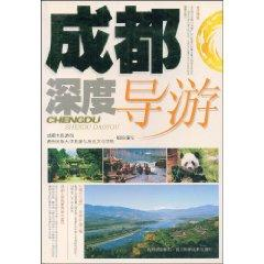 Chengdu depth guide [paperback](Chinese Edition): BEN SHE.YI MING