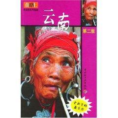 Yunnan [Paperback](Chinese Edition): YI XIAO CHUN
