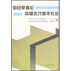 Chinese and Japanese scholars of Chinese Ancient: JING SHANG CHE