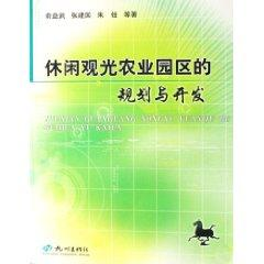 leisure park planning and development of agriculture [paperback](Chinese Edition): YU YI WU