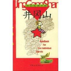 Jinggangshan [Paperback](Chinese Edition): YE MING ZHI