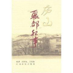 Lushan summer capital Chronicle [Paperback](Chinese Edition): WANG GUO QUAN