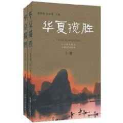 Chinese Rover (Set 2 Volumes) [Paperback](Chinese Edition): BEN SHE.YI MING