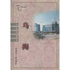 today in Inner Mongolia: Wuhai [hardcover](Chinese Edition): BEN SHE.YI MING
