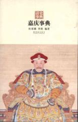 Jiaqing things Code [Paperback](Chinese Edition): DU JIA JI