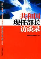 Republic of the incumbent minister of interviews recorded [Paperback](Chinese Edition): ZHONG YANG ...