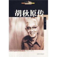 Huqiu Yuan Chuan [Paperback](Chinese Edition): ZHANG SHU HAN