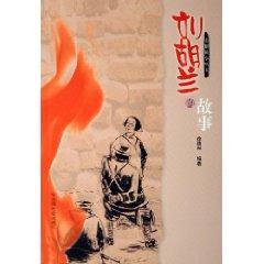 Liu Hulan s Story [Paperback](Chinese Edition): XU DE QUAN
