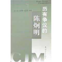 calendar controversial Chen [Paperback](Chinese Edition): DUAN YUN ZHANG