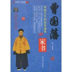 Tseng Letters [Paperback](Chinese Edition): CENG GUO FAN