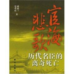 officialdom Elegy: ancient Ming Chen s mysterious: SHI RONG XIN