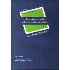 PLA Foreign Languages Institute. Dr. English Library - mental representation of polysemy ...