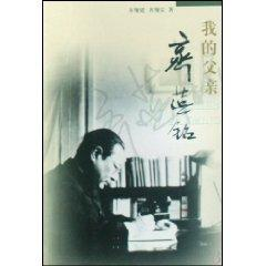 my father Qi Yanming [Paperback](Chinese Edition): QI XIANG YAN