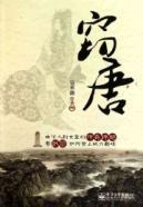 burglary Tang [ paperback](Chinese Edition): ZONG CHENG HAO