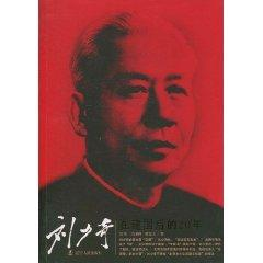 Liu Shaoqi in the 20 years after the founding of [paperback](Chinese Edition): LU TONG